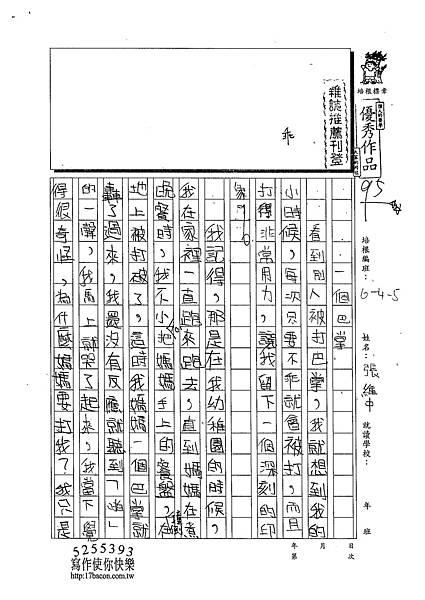 102W5306張維中 (1)