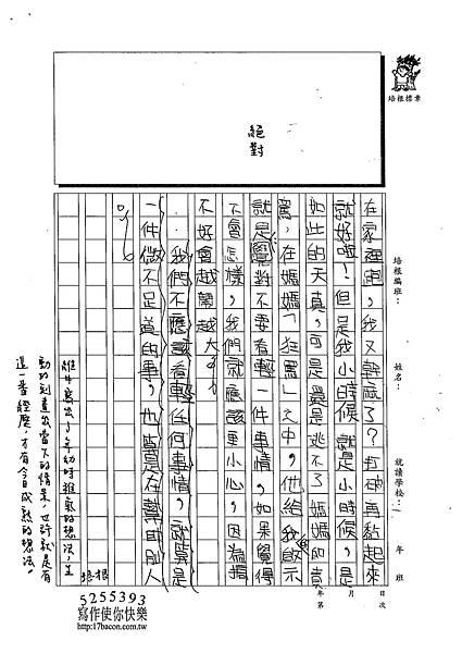 102W5306張維中 (2)