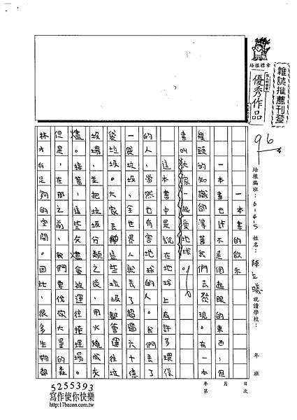 102W5306陳立曦 (1)
