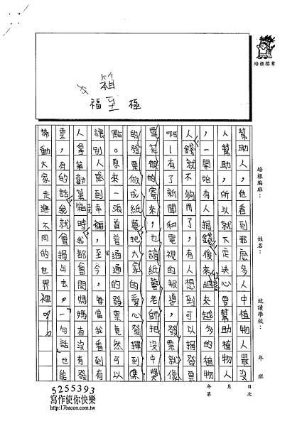 102W5306彭柏鈞 (2)