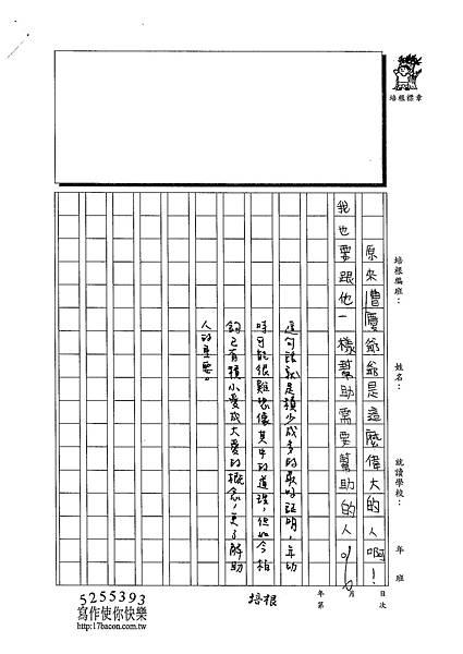102W5306彭柏鈞 (3)