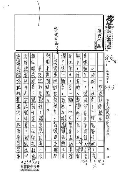 102W5306黃廷睿 (1)