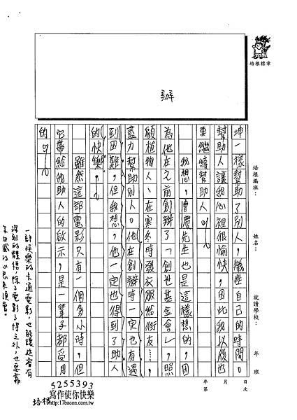 102W5306黃廷睿 (2)