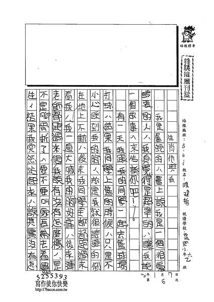 102W6306陳瑋哲 (1)