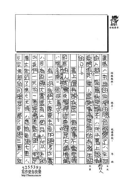 102W6306陳瑋哲 (2)