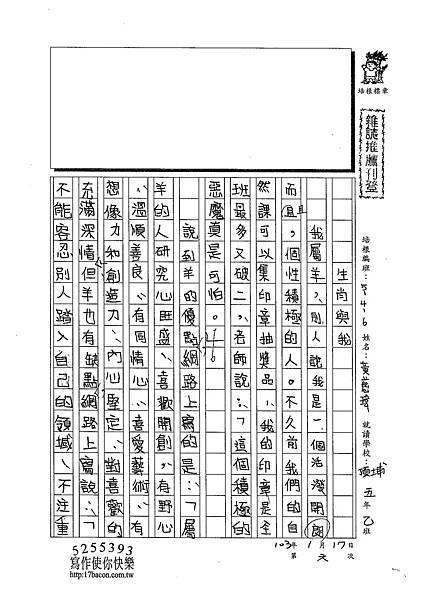 102W6306黃慈瑋 (1)