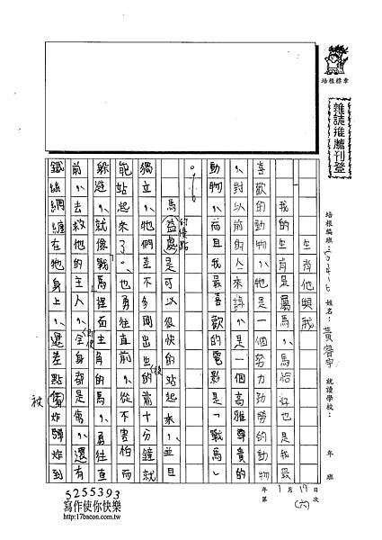 102W6306黃睿宇 (1)