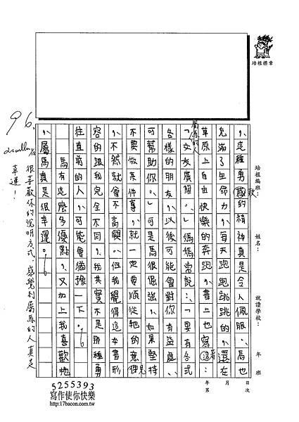 102W6306黃睿宇 (2)