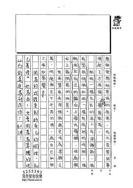 102W6306王靖瑜 (2)