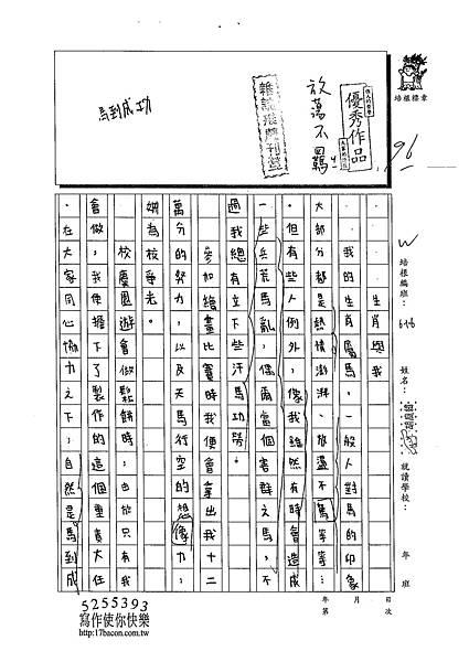 102W6306胡庭緯 (1)