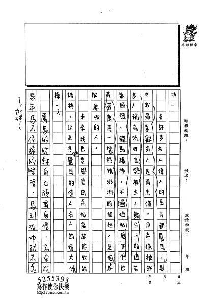 102W6306胡庭緯 (2)