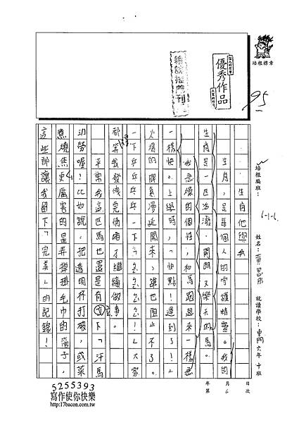 102W6306黃思肜 (1)