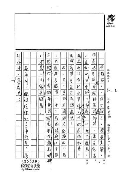 102W6306黃思肜 (2)