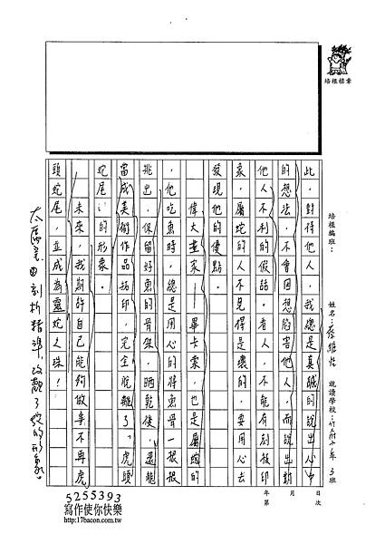 102W6306蔡維怡 (2)