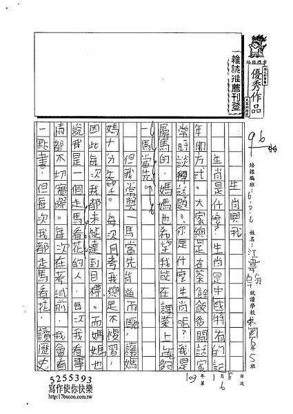 102W6306江韋翰 (1)
