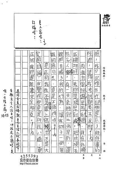 102W6306江韋翰 (2)