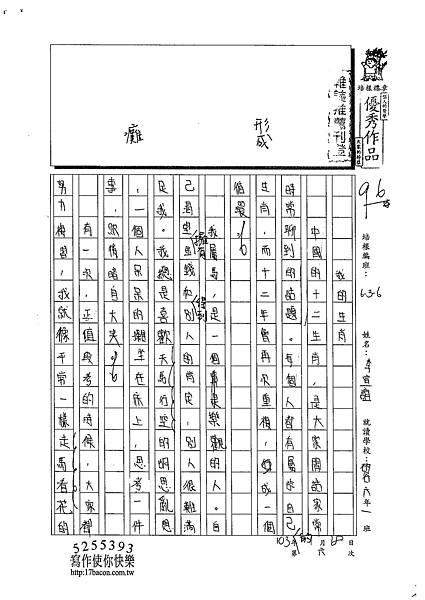 102W6306李宣誼 (1)