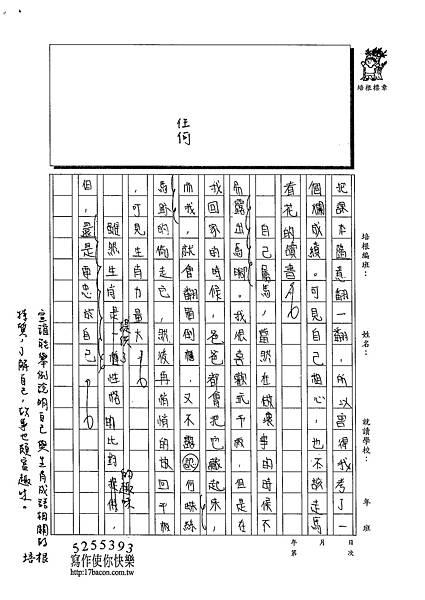 102W6306李宣誼 (2)
