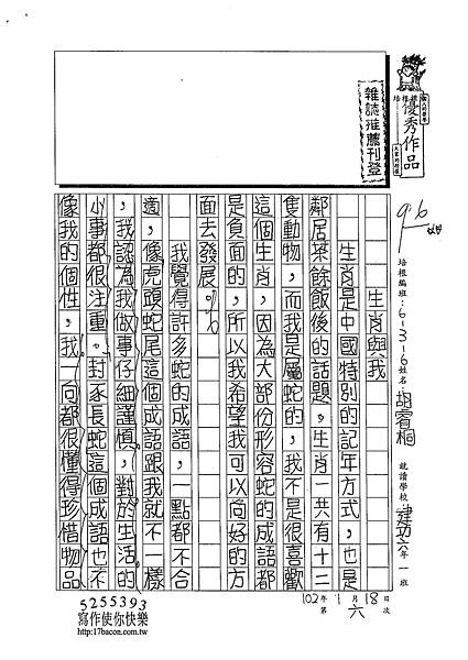 102W6306胡睿桐 (1)