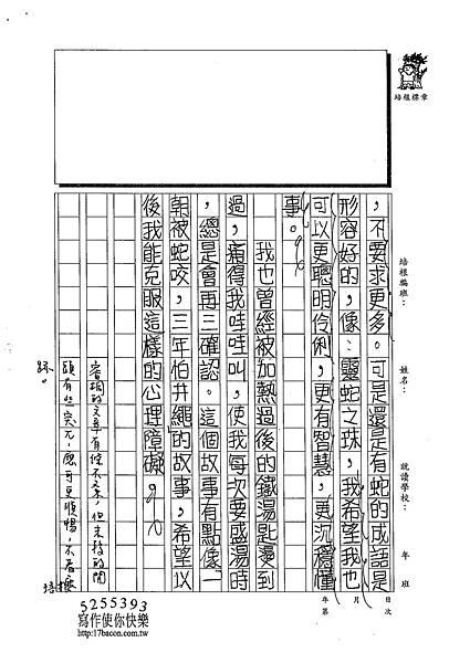 102W6306胡睿桐 (2)