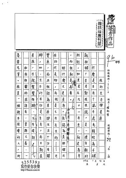 102W6306楊詠婷 (1)