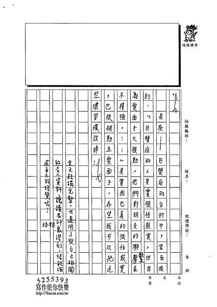 102W6306楊詠婷 (3)