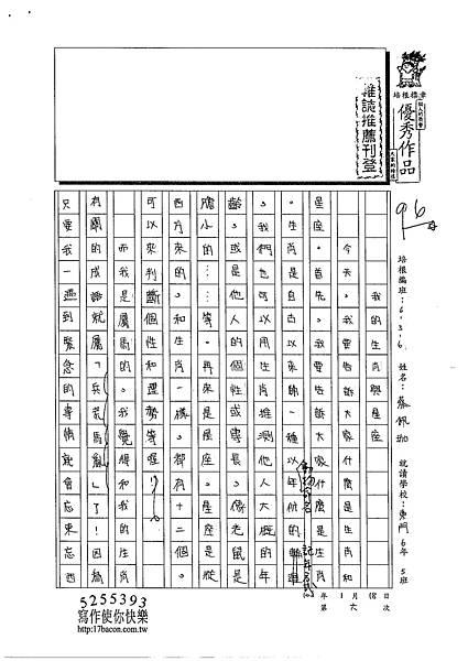 102W6306蔡佩珈 (1)