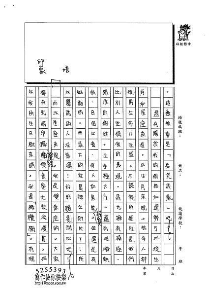 102W6306蔡佩珈 (2)