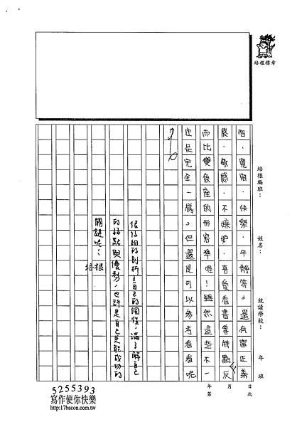 102W6306蔡佩珈 (3)