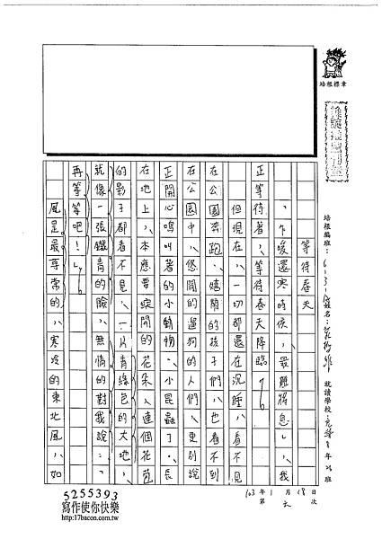 102WA306莊哲維 (1)