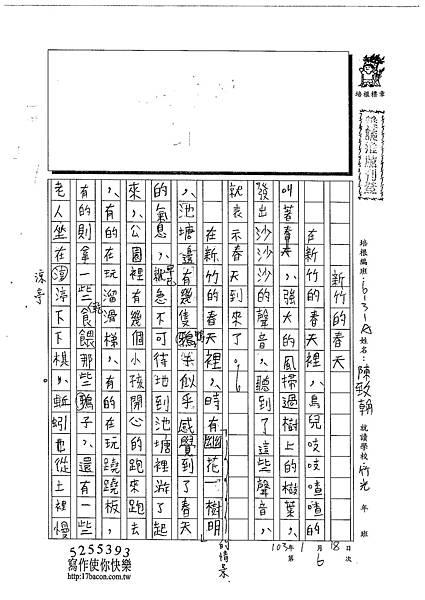 102WA306陳致翰 (1)