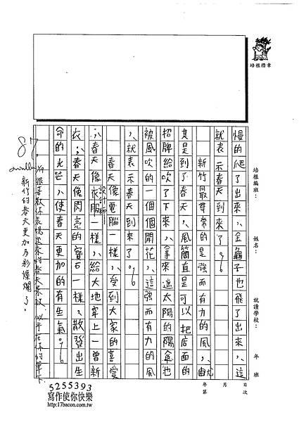 102WA306陳致翰 (2)