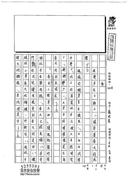 102WA306蔡昀蓉 (1)