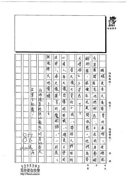 102WA306蔡昀蓉 (2)