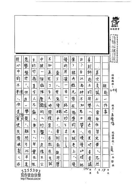 102WA306吳瑋倫 (1)