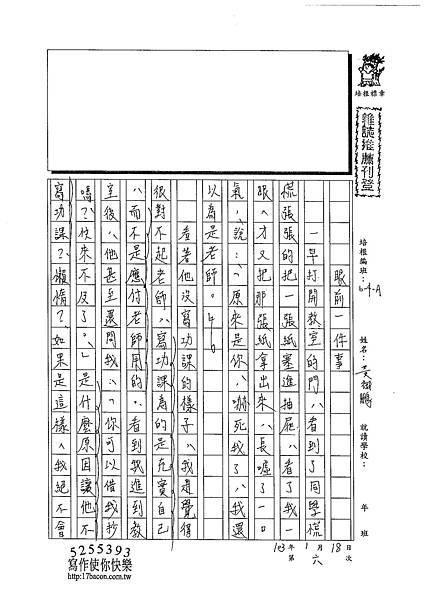 102WA306黃御鵬 (1)