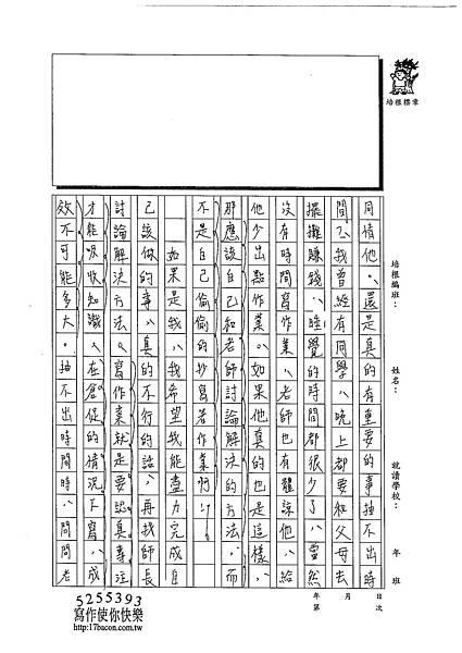 102WA306黃御鵬 (2)
