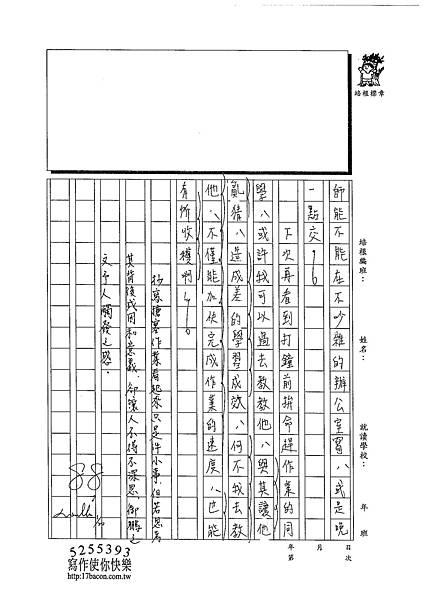 102WA306黃御鵬 (3)