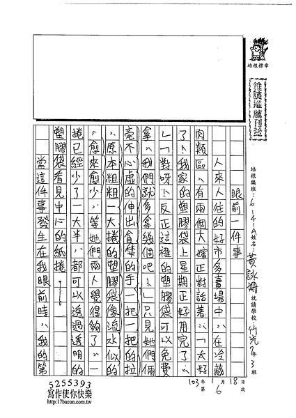 102WA306黃詠姍 (1)