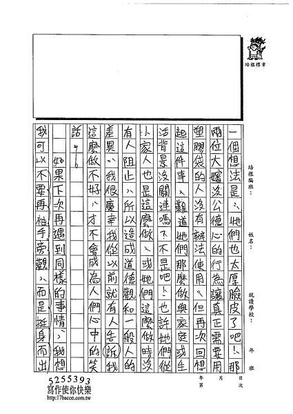 102WA306黃詠姍 (2)