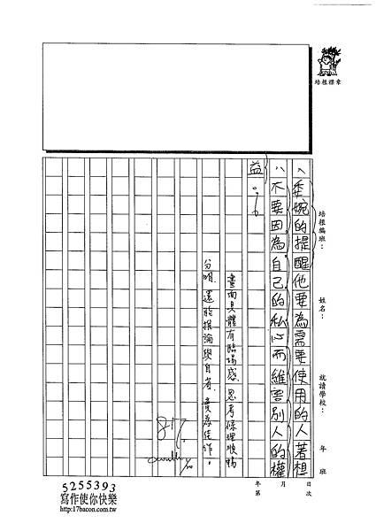 102WA306黃詠姍 (3)