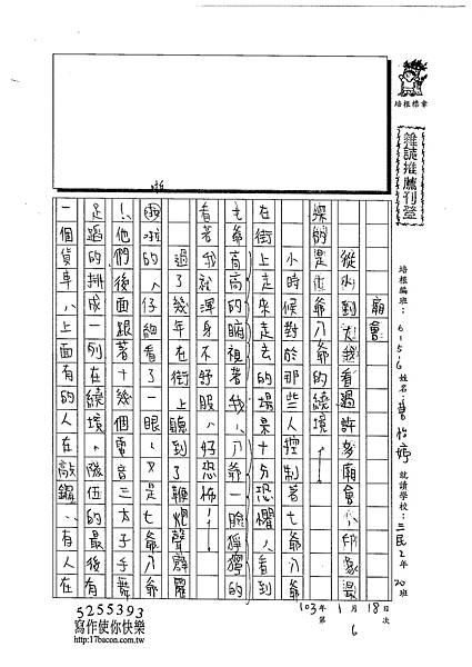 102WG306曹怡婷 (1)