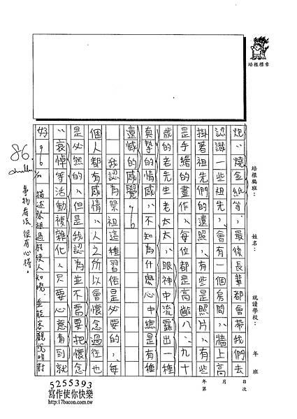 102WG306羅嵩皓 (2)
