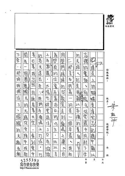 102WE204朱孟平 (2)