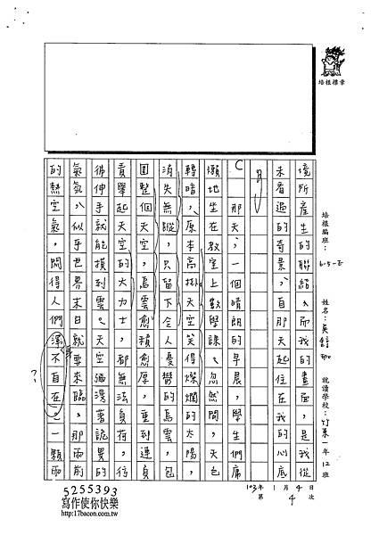 102WE204吳錞珈 (2)