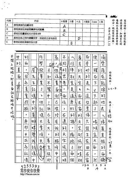 102WE204吳錞珈 (3)