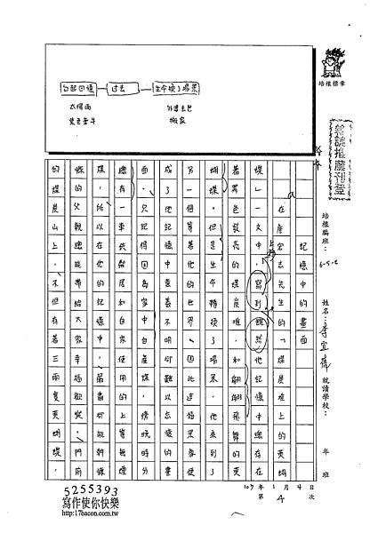 102WE204李宜蒨 (1)