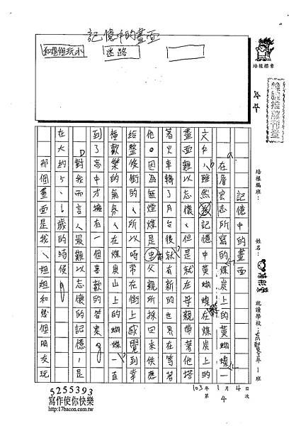 102WE204陳彤縈 (1)