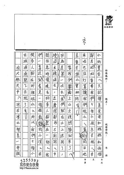 102WE204陳彤縈 (2)
