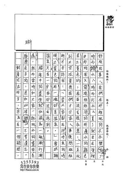 102WE204陳彤縈 (3)